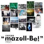 企画写真展  mazell-Be!(マゼルベ)