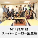 イベント報告 3/15(土)スーパーヒーロー誕生祭