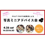 写真ミニアドバイス会 PHaT PHOTO × フォトニコ