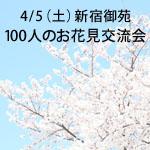 4/5(土)100人のお花見交流会 新宿御苑 集合場所など