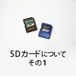 SDカードについて その1:ちょっと懐かしいお話
