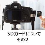 SDカードについて その2:規格と処理スピードの実測テスト