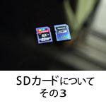 SDカード その3:数あるメーカーの中でどれを選ぶ?