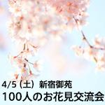 4/5(土)100人のお花見交流会 新宿御苑