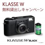 フィルムカメラが無料レンタルできる!?KLASSE Wを使ってみよう!!