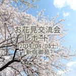 4/5(土)お花見交流会 レポート