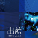 「出藍(であい)- Heroes episode II」