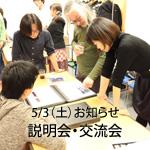 5/3(土) フォトニコ説明会・交流会 お知らせ