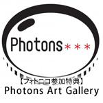 【フォトニコ参加特典】 Photons Art Gallery さんより
