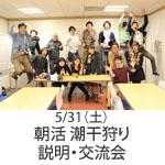 5/31(土)【朝活潮干狩り / 説明会・交流会】