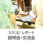 5/3(土) フォトニコ説明会・交流会 レポート