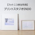【フォトニコ参加特典】 プリントスタジオENDO さんより