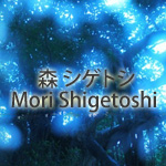 【フォトニコ出展者紹介 NO.8】 森 シゲトシ Mori Shigetoshi