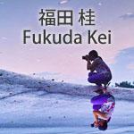 【フォトニコ出展者紹介 NO.7】 福田 桂 Fukuda Kei