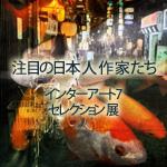 「インターアート7 セレクション展」 注目の日本人作家たち~パリ・ブリュッセルより~