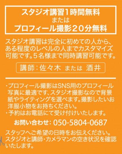 スタジオ講習1時間無料券_佐々木酒井_out_cs5_