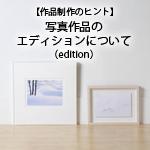 写真作品のエディション(edition)について