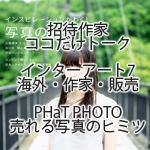 06/20(金)-06/22(日) イベントリスト