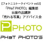 【フォトニコトークイベント vol.3】 「PHaT PHOTO」編集部の出展作品講評&「売れる写真」アドバイス会