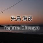 【フォトニコ出展者紹介 NO.23】 矢島満夜 Yajima Mitsuyo