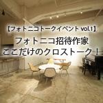 【フォトニコトークイベント vol.1】 フォトニコ招待作家 ここだけのクロストーク!