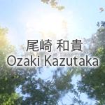【フォトニコ出展者紹介 NO.25】 尾崎 和貴 Ozaki Kazutaka