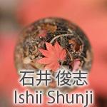 【フォトニコ出展者紹介 NO.26】 石井 俊志 Ishii Shunji