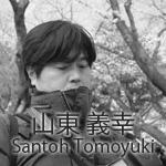 【フォトニコ出展者紹介 NO.29】 山東 義幸 Santoh Tomoyuki