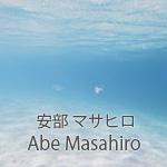 【フォトニコ出展者紹介 NO.32】 安部マサヒロ  Abe Masahiro