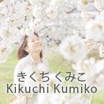 【フォトニコ出展者紹介 NO.33】 きくち くみこ Kikuchi Kumiko