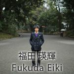 【フォトニコ出展者紹介 NO.41】 福田 瑛輝 Fukuda Eiki