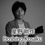 【フォトニコ出展者紹介 NO.38】 星野 耕作 Hoshino Kosaku