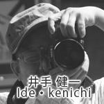 【フォトニコ出展者紹介 NO.34】 井手 健一 Ide・kenichi