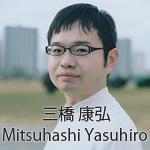 【フォトニコ出展者紹介 NO.40】 三橋 康弘 Mitsuhashi Yasuhiro