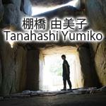 【フォトニコ出展者紹介 NO.36】 棚橋 由美子 Tanahashi Yumiko