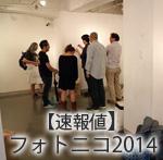 【速報値】 フォトニコ2014