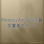 【発表】 Photons Art Gallery賞 今野 聡子 受賞コメント