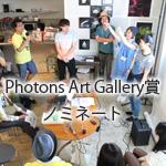 【発表】Photons Art Gallery賞 ノミネート