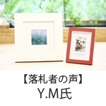 【フォトニコ 2014 落札者の声】 Y.M氏