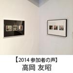 【2014 参加者の声】 高岡 友昭 Takaoka Tomoaki