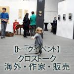 【フォトニコトークイベント vol.2】 クロストーク 海外・作家・販売