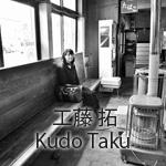 【フォトニコ出展者紹介 NO.30】 工藤 拓 Kudo Taku