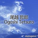 【フォトニコ出展者紹介 NO.19】 尾越 哲郎 Ogoshi Tetsuro