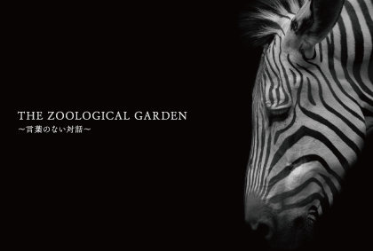 The Zoological Garden
