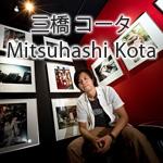 【フォトニコ出展者紹介 NO.37】 三橋 コータ Mitsuhashi Kota