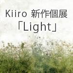 Kiiro 新作個展 「Light」