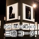 【ピクトリコ賞 vol.1】 三橋 コータ Mitsuhashi Kota