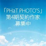 「PHaT PHOTO'S」第4期契約作家 メリット(1/2)