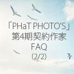 「PHaT PHOTO'S」第4期契約作家 募集中 FAQ(2/2)