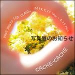 【写真展】PHaTPHOTO 12Dクラス展「CACHECACHE」